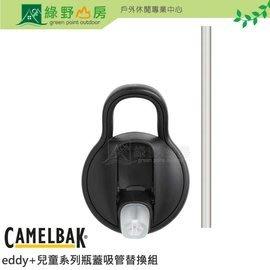 綠野山房》CAMELBAK 美國 駝峰 eddy+兒童系列瓶蓋吸管替換組 CB2299001000