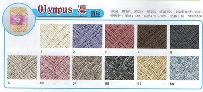夏紗編織 Olympus 凜 ~ 小物、包包、DIY衣服~紙線、布條線~手工藝材料、編織工具、進口毛線【彩暄手工坊】