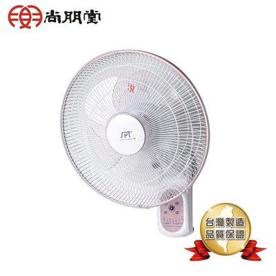 【尚朋堂】14吋遙控式壁扇SF-1458PR