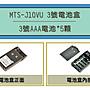 [ 超音速 ] MTS- J10VU 3號AAA電池盒 (適用機...