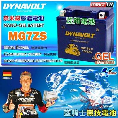 ☼ 台中電池 ►奈米膠體電池 MG7ZS 二倍壽命 YTX5L-BS TTZ7SL HONDA CRF450X