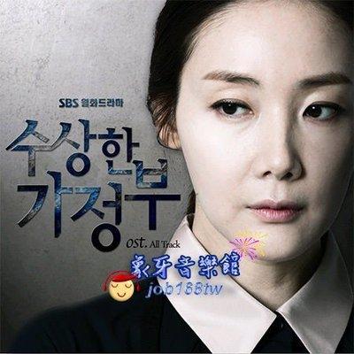 【象牙音樂】韓國電視原聲帶-- 奇怪的保姆 The Strange Housekeeper OST (SBS TV Drama)