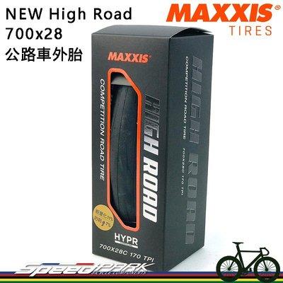【速度公園】Maxxis NEW High Road『700x28』全能型公路車外胎 防刺輕量再升級 170TPI自行車