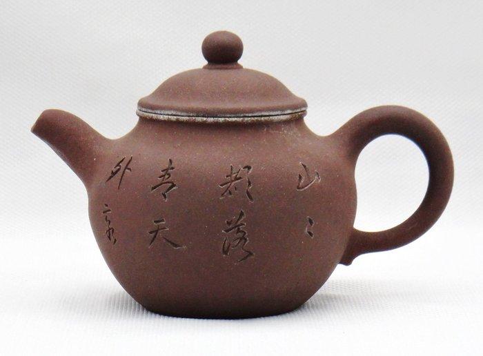 慧羽軒-(龍印)款二泉刻字蓮子壺~約300c.c.