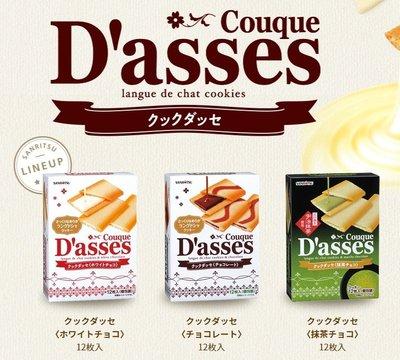+東瀛go+ 三立薄餅 D'asses 抹茶/巧克力/白巧克力 夾心薄酥餅乾 盒裝巧克力薄餅 SANRITSU