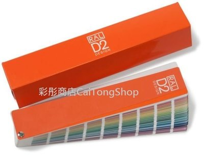 RAL Design Color D2 德國勞爾設計體系D2色卡 (7碼1625色)