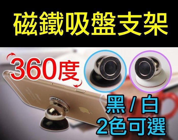 【傻瓜批發】磁鐵吸盤支架 360度車用手機架 車用支架 萬能磁鐵支架 支架 360度手機支架 360度旋轉 2色可選