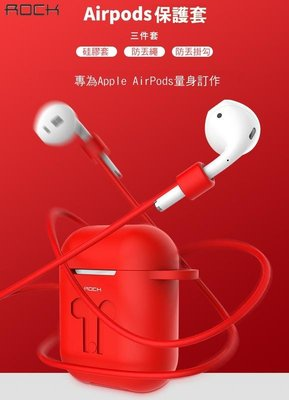 --庫米--ROCK Apple Airpods 藍芽耳機保護套 防摔套 硅膠套 耳機收納包 附掛繩 掛勾