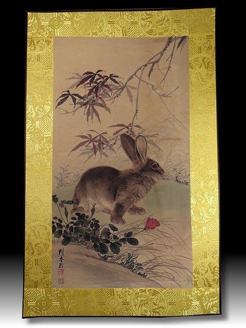【 金王記拍寶網 】S1353  中國近代書畫名家 名家款 水墨 兔子圖 居家複製畫 名家書畫一張 罕見 稀少