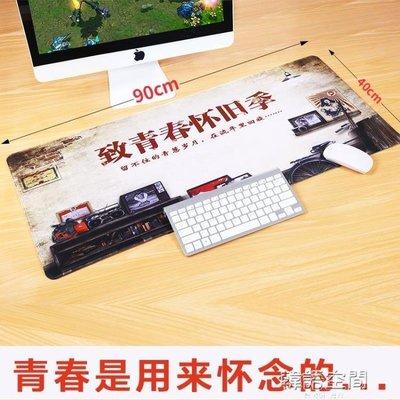 999遊戲超大大號滑鼠墊鎖邊可愛動漫小號加厚筆記本電腦辦公桌墊鍵盤   韓語空間 YTL下單後請備註顏色尺寸
