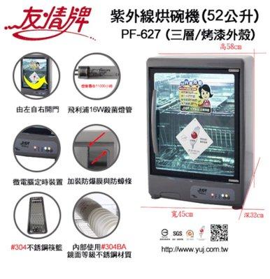 【MONEY.MONEY】台灣製~友情 52公升紫外線烘碗機(三層)PF-627「內裝使用#304BA不銹鋼鏡面」