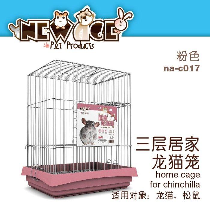 New Age三層居家龍貓籠松鼠籠豚鼠籠 -粉色 新品上市可愛倉鼠籠子 各種寵物均可以使用唷