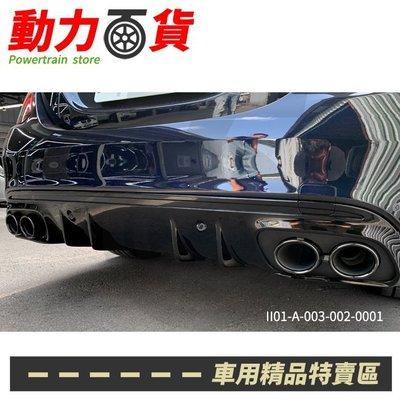 【送免費安裝】賓士 w205 AMG ...