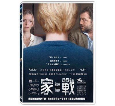 #⊕Rain65⊕正版DVD【家戰/Custody】-威尼斯影展銀獅獎最佳導演