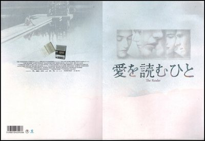 X~西洋電影[為愛朗讀]凱特溫絲蕾.雷夫費恩斯.大衛克羅斯-日本原版電影場刊