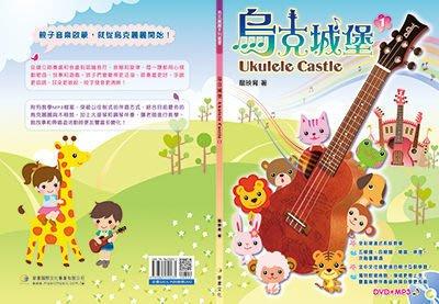 ☆ 唐尼樂器︵☆烏克麗麗教學系列-烏克城堡(烏克麗麗入門必備/附教學DVD+MP3)烏克麗麗譜