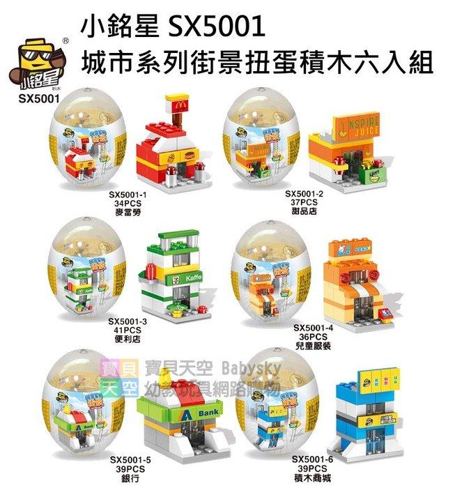 ◎寶貝天空◎【小銘星 SX5001 城市系列街景扭蛋積木6合1組 】小顆粒,建築街道,可與LEGO樂高積木組合玩