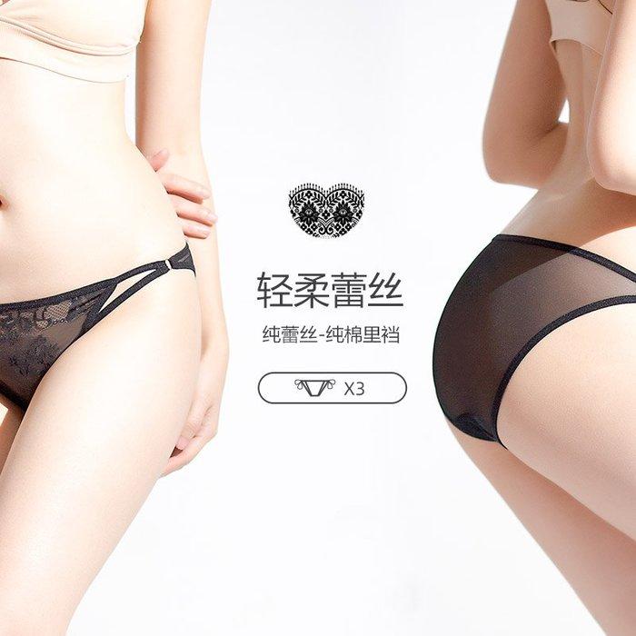 三角內褲 無痕內酷迷瞳性感蕾絲三角褲女 細帶窄邊透明內褲女性惑 鏤空輕薄網紗透氣