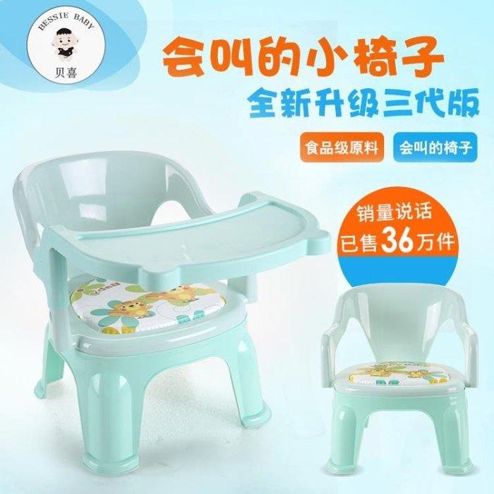 兒童餐椅叫叫椅帶餐盤寶寶凳子靠背椅座椅家用小椅子塑料小板凳jy