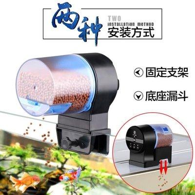 [惠生活]森森自動餵食器魚缸錦鯉金魚小型投食器水族箱智慧定時自動喂魚器 【免運】