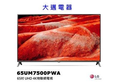 【大邁家電】LG樂金 65UM7500PWA 65吋UHD 4K物聯網電視〈下訂前請先詢問是否有貨〉