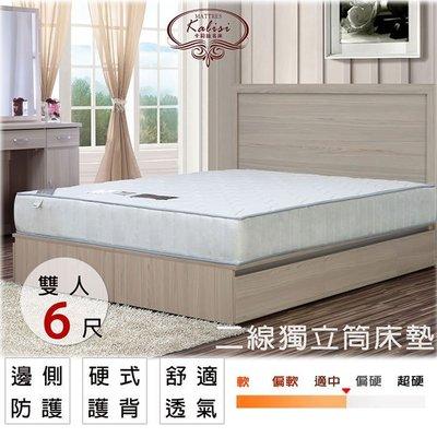 床墊【UHO】Kailisi卡莉絲名床-日式紫戀二線6尺雙人加大硬獨立筒床墊 中彰免運