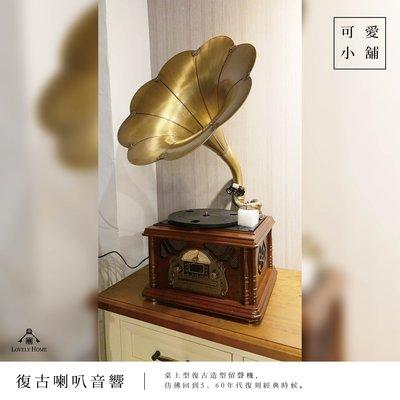 ( 台中 可愛小舖 ) 歐式古典鄉村風大喇叭復古造型桌上型雕花留聲機黑膠唱片機音響CD廣播usb酒吧服飾店接藍芽客廳用