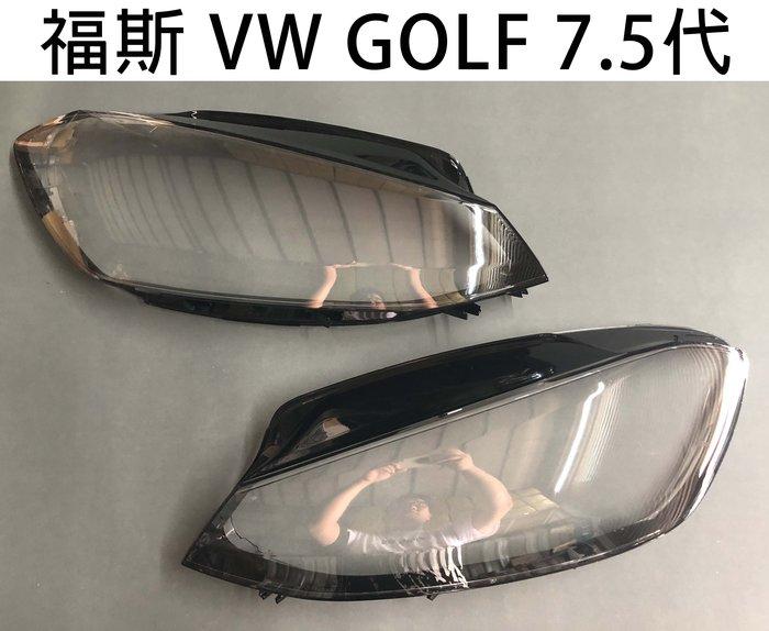 VW 福斯汽車專用大燈燈殼 燈罩福斯 VW GOLF 7.5代 18-20年 適用 車款皆可詢問