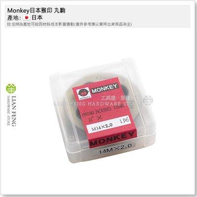 【工具屋】*缺貨含稅* Monkey 日本猴印 丸駒 Ø50mm M14*2.0 公制 SKS-2 螺絲攻 攻牙器 外牙