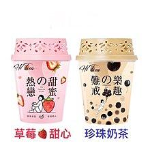 花仙子Hi Tea奶茶香氛250ml附發票