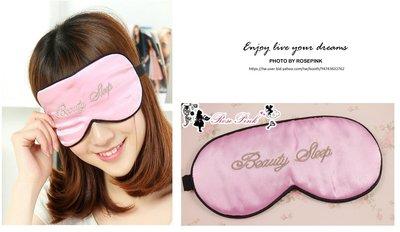 【 RosePink 蠶絲眼罩】Beauty Sleep♥睡個美美的美容覺吧 優雅繡字造型  黑眼圈掰掰失眠首選