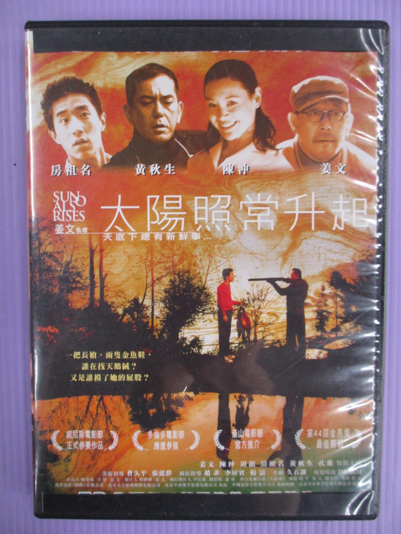【大謙】《 太陽照常升起 ~第44屆金馬獎最佳剪輯 》 台灣正版二手DVD