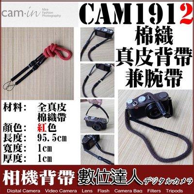 【數位達人】CAM-in CAM1912 CAM1913 CAM1915 相機背帶 相機腕帶 手腕帶 棉織真皮背帶/2
