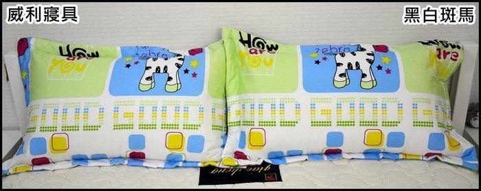 【威利寢具批發】枕頭套 純棉/鋪棉 ×1對 ( 黑白斑馬 - 純棉) 活性環保印染