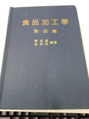 6980銤:fg☆民國80年『食品加工學 製品篇』賴滋漢《精華》