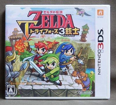【月光魚 電玩部】現貨全新 純日版 3DS 薩爾達傳說 三角神力 3 劍客 日版日文