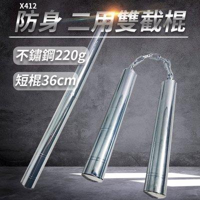 【傻瓜批發】(X412)鐵製二用雙截棍...