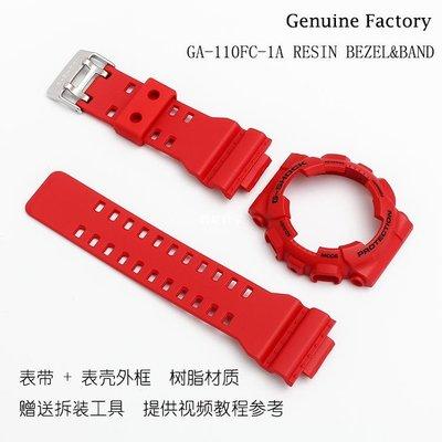 鐘錶世家卡西歐G-SHOCK手錶配件GA-110FC-1A/GA-100B-4紅色錶帶/錶殼外框
