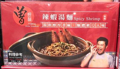 Costco好市多 TSENG 曾拌麵?辣蝦煨麵 121g x8包  spicy shrimp noodles 曾煨麵
