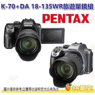 送鋼化貼+64G.等 Pentax K-70 + 18-135mm KIT單鏡組 防潑水單眼公司貨 K70 18-135