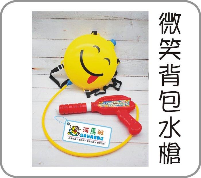 河馬班-童玩小物-微笑造型背包水槍-戲水玩具