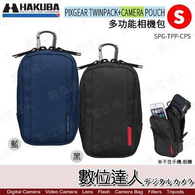 【數位達人】HAKUBA TWINPACK 多功能相機套 S號 TPP-CPS  / 相機包 iPhone 手機