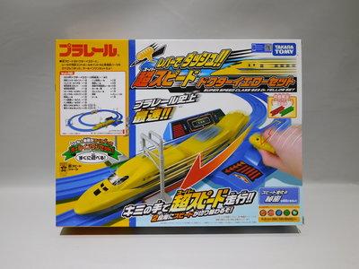 土城三隻米蟲  TAKARA TOMY PLARAIL 鐵道王國 自動變速黃博士號車組 火車