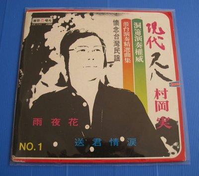 黑膠唱片 。現代尺八洞箫權威。(村岡實)。懷念台灣民謠。麗歌唱片民國67年7月出版。
