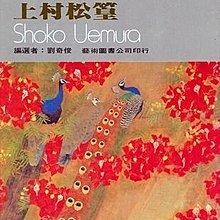 [賞書房]日本藝壇花鳥畫巨擘《上村松篁》藝術圖書