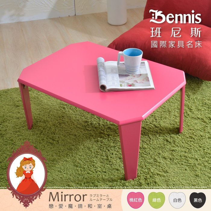 【班尼斯國際名床】~日本熱賣‧Mirror戀愛魔鏡和室桌(霧面暢銷款)