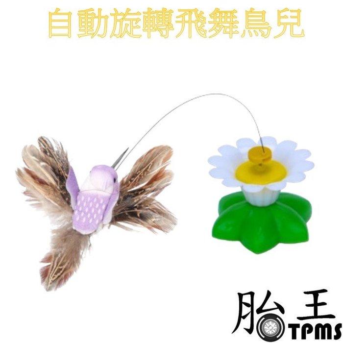 胎王 自動旋轉飛舞鳥兒 旋轉玩具 寵物玩具 逗貓玩具