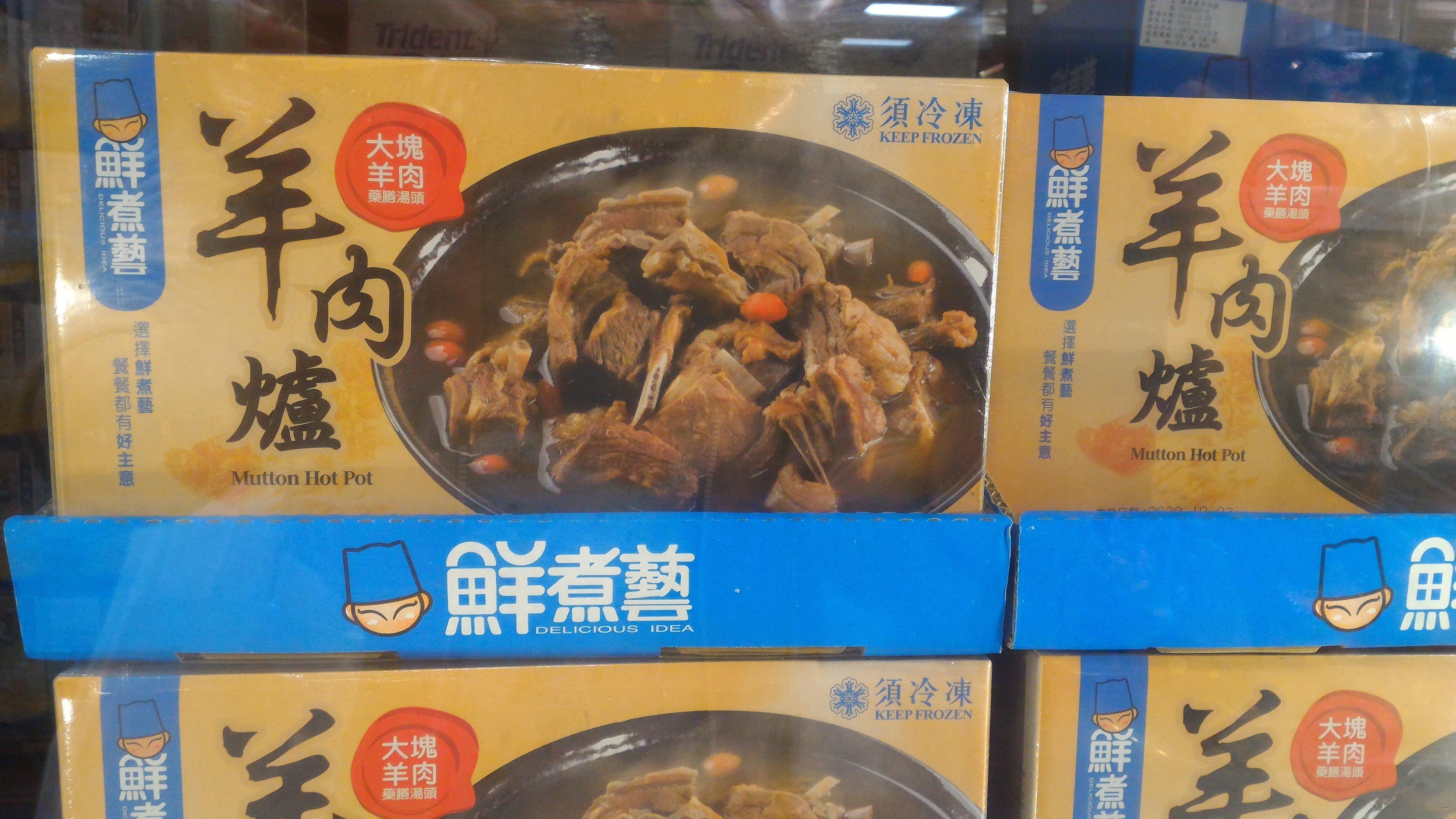 下標先詢問 鮮煮藝 傳統羊肉爐(1.2kg*2包) COSTCO好市多代購
