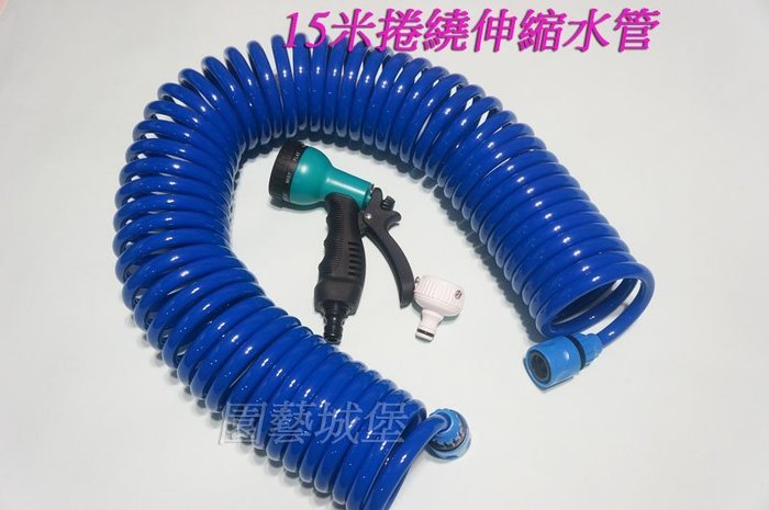 【園藝城堡】15米捲繞伸縮水管 超彈力伸縮水管組 3分捲管附9段式噴水槍 台灣製造