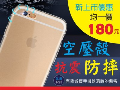 空壓殼 手機殼90款型號 iPhone6s Plus NOTE5 Z5 I7 保護殼 氣墊殼 防摔殼可貼9H滿版鋼化玻璃